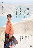 映画「旅のおわり世界のはじまり」前田敦子が何事もうまくいかない女性を好演した黒沢清監督作