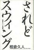 7月に逝去した音楽評論家・相倉久人による自選集〈されどスウィング〉は、菊地成孔からサザンまで独自の論でアーティスト像伝える一冊