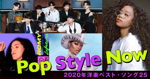 2020年年間洋楽ベスト・ソング25