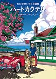 「ハートカクテル〜サマーストーリーズ〜わたせせいぞう自選集」25の懐かしいエピソードと描き下ろし作でわたせワールドをもう一度