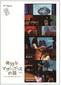 波多野睦美、西山まりえ 「奇妙なマザーグースの話」 名花と古楽のスペシャリストによる魅力的な公演を映像化