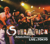 ワールド・ミュージックの祭典〈スキヤキ・ミーツ・ザ・ワールド〉のレジデンス・プロジェクトから2つのユニットが誕生