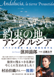濱田滋郎「約束の地、アンダルシア スペインの歴史・風土・芸術を旅する」村治佳織が推薦 フラメンコ好きも必読の一冊
