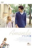 「アマンダと僕」 第31回東京国際映画祭でグランプリを受賞したフランス映画、テロが起こした喪失を繊細に描く