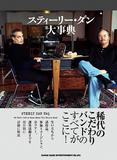 「スティーリー・ダン大事典」詳細解説と裏話たっぷりの総括的一冊 バンドの結成から成功までが克明に記される