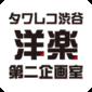 タワレボ「高橋芳朗 Presents タワレコ渋谷第二洋楽企画室」の番組ブログ開設です!