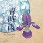 さねちかゆりえ、飯野顕、岩崎有美 『青時雨』 スティールパンの多彩な音色に〈日本の雨〉映るインスト集