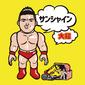 大超 『サンシャイン』 DJ JINやラッパ我リヤも腕ふるう、大阪MC初の全国盤は押韻に魅せられた男のブルース