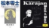 『松本零士セレクション/カラヤン ベスト・オブ・ベスト』「松本零士 不滅のアレグレット〈完全版〉」 巨匠: 松本零士とクラシックの二大協奏が登場