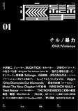 小沢健二からメタルの新時代まで、話題の音楽ZINE「痙攣」が増刷・再販中