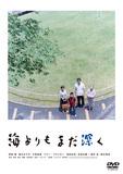 是枝裕和監督最新作はリアルな日常描いた人間ドラマ『海よりもまだ深く』 主演は阿部寛、音楽はハナレグミが担当