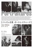 阿部克自「ジャズの肖像 ポートレイチャーズ」 モダン・ジャズの黄金時代を駆け抜けた、稀代のフォトグラファーK.Abe