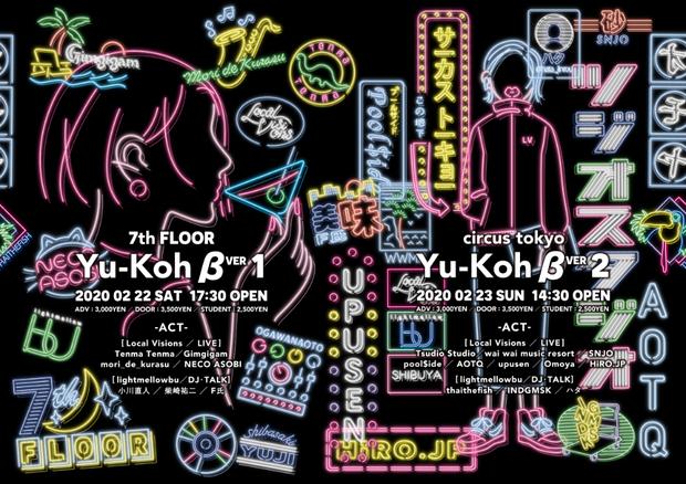Local Visions × lightmellowbuのイベント〈Yu-Koh β版〉が東京で2デイズ開催 Tsudio Studio、SNJO、wai wai music resort、Tenma Tenmaらが出演