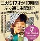 ニガミ17才の17時間ぶっ通し生配信番組「ニガミ17じかん」クイックレポート!