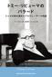 「トミー・リピューマのバラード ジャズの粋を極めたプロデューサーの物語」米ポップス界の偉人をベン・シドランが活き活きと捉えた伝記