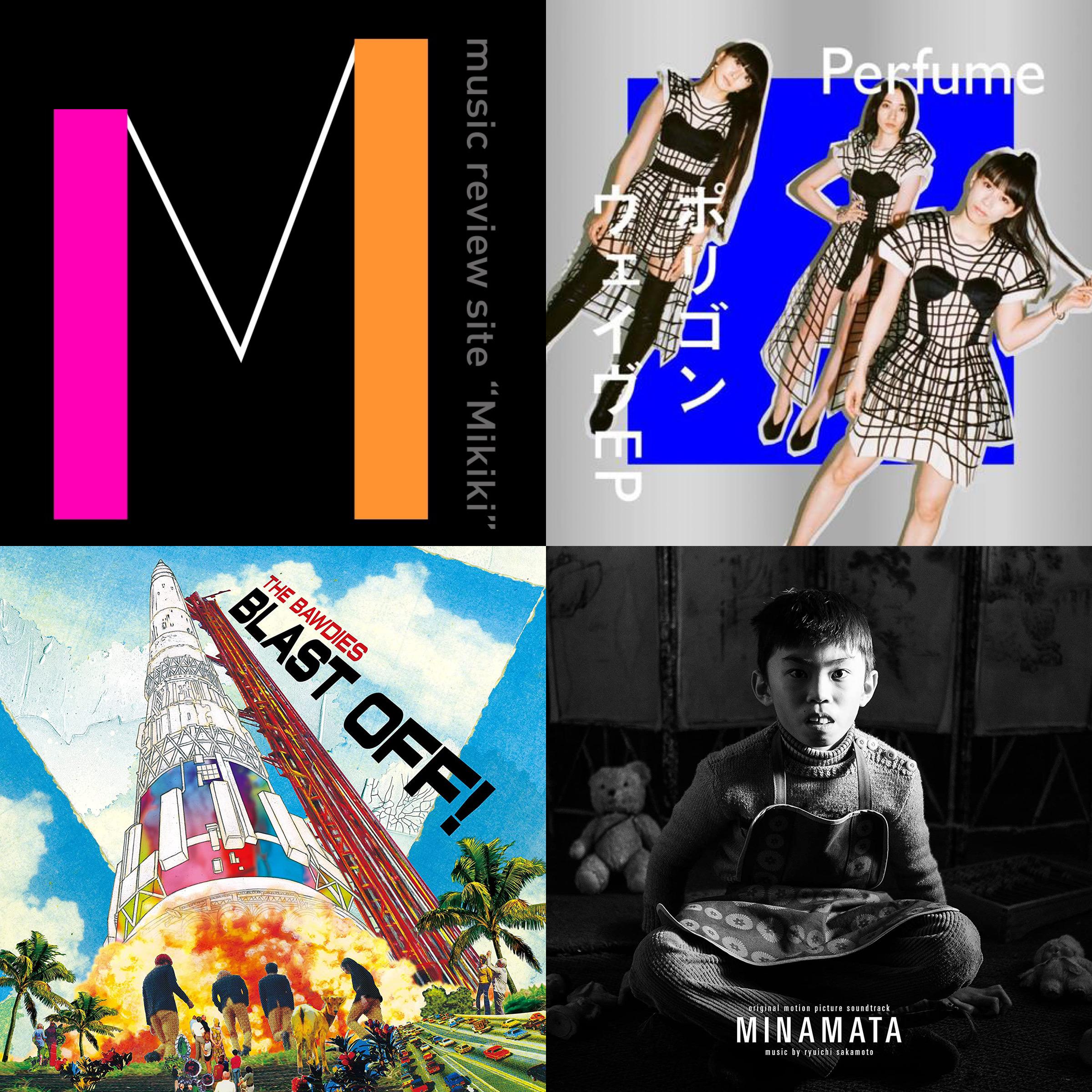 Perfume、THE BAWDIES、坂本龍一「MINAMATA-ミナマタ-」サントラなど今週リリースのMikiki推し邦楽アルバム/EP7選!