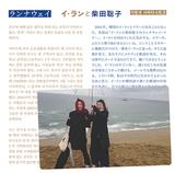 イ・ランと柴田聡子 『ランナウェイ』 〈調和しないハーモニー〉? 普段着の2人が自然発生的に生まれた曲たちを格好つけずに歌う