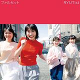 RYUTist『ファルセット』蓮沼執太から柴田聡子、パソコン音楽クラブまで参加! 青春を謳歌中の4人が多彩な曲に乗せ清らかな声を響かせる