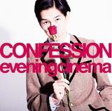 evening cinema 『CONFESSION』 80's、90'sサウンドを現代流にアップデート