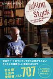 ピーター・バラカン「テイキング・ストック」21世紀で最も好きな52作を紹介 人生を通じた愛聴盤リストの初公開も