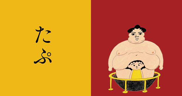 藤岡拓太郎「たぷの里」 対象年齢は赤ちゃんから君まで。チャットモンチーともコラボしたギャグ漫画家の2作目
