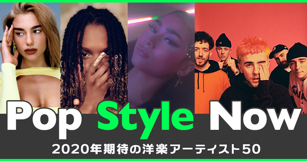 【Pop Style Now】第71回 2020年期待の洋楽アーティスト50!