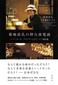 「菊地成孔の粋な夜電波 シーズン13-16 ラストランと♂ティアラ通信篇」キンプリ関連の話題も完全収録! TBSラジオの人気番組を余すことなく書籍化