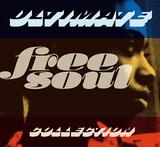 【IN THE SHADOW OF SOUL:ソウル・ミュージックの光と影(連載)】[番外編]フリー・ソウルからの... Part.1