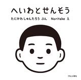 たにかわしゅんたろう, Noritake  「へいわとせんそう」詩人とイラストレーターが絵本を共作、淡々として凛々しくハッとする