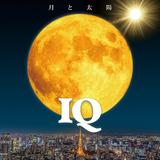 IQ 『月と太陽』 端々に織り交ぜてくる名パンチラインにもオールド・ファンはニヤリ