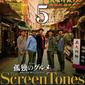 THE SCREENTONES 『孤独のグルメ シーズン 5 オリジナルサウンドトラック』 原作者の久住昌之率いるバンドによるサントラ第5弾
