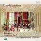 朝比奈隆、大阪フィルハーモニー交響楽団 『ブルックナー:交響曲第7番ホ長調』 75年の記念碑的名演がCD化