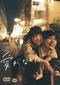 今泉力哉、岸井ゆきの、成田凌 「愛がなんだ」 文句なく素晴らしい主演・岸井&成田の実在感