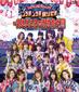 アイドリング!!! 「15th LIVE〈ング!!!ング!!!祭りだ!!!~良きところで武道館グ!!!〉」 ラスト・コンサートが映像化